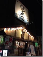 函館の夜!まずはマルハ商店へ [北海道の旅 2014 vol.26]