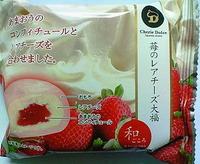 苺のレアチーズ大福(サークルKサンクス)