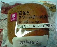 紅茶とクリームチーズのパン(ローソン)