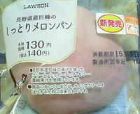 長野県産巨峰のしっとりメロンパン(ローソン)