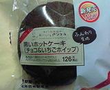 黒いホットケーキ(チョコ&いちごホイップ)