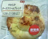 やわらかチーズクリームブレッド(サークルKサンクス)
