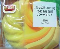 バナナの香り広がる もちもち食感バナナモッチ(ファミリーマート)
