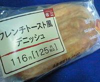 フレンチトースト風デニッシュ(サークルKサンクス)