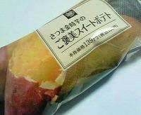 さつま金時芋のご褒美スイートポテト(ミニストップ)