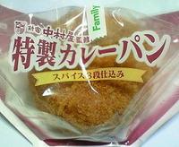 新宿 中村屋監修 「特製カレーパン」 (ファミリーマート)
