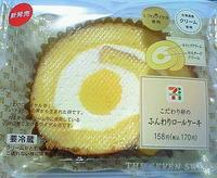 こだわり卵のふんわりロールケーキ(セブンイレブン)