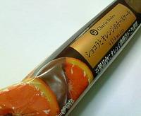 ショコラとオレンジのチーズケーキ(サークルKサンクス)