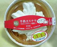 半熟カステラ~ホイップクリーム添え~ミニストップ