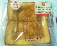 黒糖香るたまごたっぷりメープルフレンチトースト(ミニストップ)