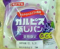 カルピス蒸しパン(ぶどう)