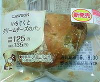 いちじくとクリームチーズのパン(ローソン)