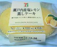 瀬戸内産塩レモン蒸しケーキ(セブンイレブン)