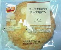 チーズを味わうチーズ塩パン(ファミリーマート)