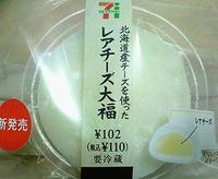 レアチーズ大福(セブンイレブン)