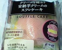 安納芋クリームのスフレケーキ(ヤマザキ)