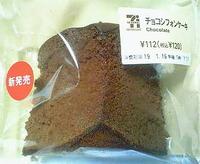 チョコシフォンケーキ (セブンイレブン)