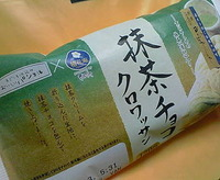 抹茶チョコクロワッサン(京はやしや×サークルKサンクス)