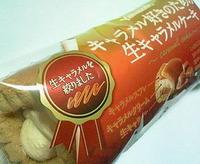 キャラメル好きのための生キャラメルケーキ(ヤマザキ)