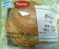 板チョコバーガー(ファミリーマート)