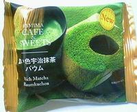 濃い色宇治抹茶バウム (ファミリーマート)