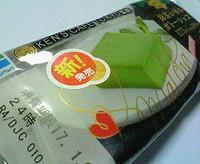 抹茶が香るガトーショコラ(ファミリーマート)