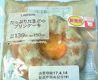 たっぷりたまごのプリンケーキ(ローソン)