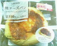 焼きチーズパン(カマンベールチーズクリーム)ローソン