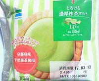とろける濃厚抹茶タルト(ファミリーマート)