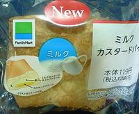 ミルクカスタードパイ(ファミリーマート)