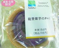 能登紫芋のタルト(ファミリーマート)