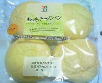 もっちチーズパン(セブンイレブン)