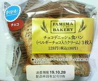 チョコデニッシュ食パン (ファミリーマート)