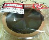 濃厚チョコタルト(セブンイレブン)