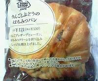 りんごとぶどうのはちみつパン(ミニストップ)