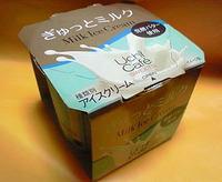 ぎゅっとミルク(Uchi Cafe SWEETS)ローソン