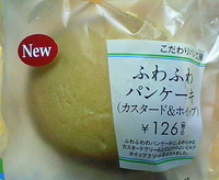 ふわふわパンケーキ(カスタード&ホイップ)ファミリーマート