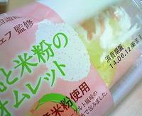 白桃と米粉のオムレット(桃井勉シェフ監修)ローソン