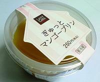 ぎゅっとマンゴープリン(ローソン)