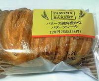 バターの風味豊かなバターフレーキ (ファミリーマート)