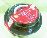 木いちごソースの半熟ショコラ(ミニストップ)