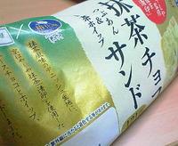 抹茶チョコサンド(京はやしや×サークルKサンクス)