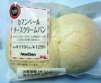 カマンベールチーズクリームパン(NewDays)