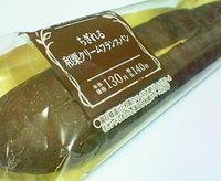 ちぎれる和栗クリームフランスパン(ローソン)