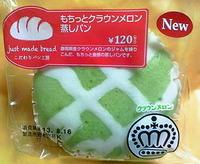 もちっとクラウンメロン蒸しパン(ファミリーマート)