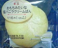 おもちみたいな塩バニラクリームぱん(サークルKサンクス)