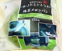 抹茶メロンパン(上林春松本店監修)サークルKサンクス