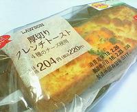厚切りフレンチトースト 4種のチーズ使用(ローソン)
