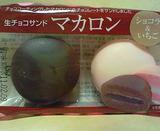 生チョコサンドマカロン(ショコラ&いちご)サークルKサンクス