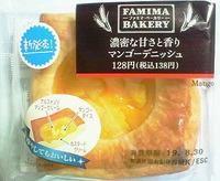 濃密な甘さと香り マンゴーデニッシュ (ファミリーマート)